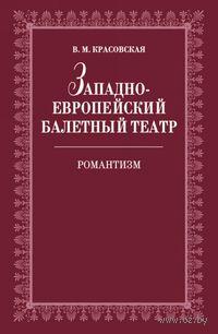 Западноевропейский балетный театр. Романтизм. Вера Красовская