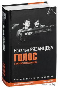 Голос и другие киносценарии. Наталья Рязанцева