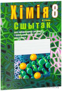 Сшытак для лабараторных доследаў і практычных работ па хіміі для 8 класа. Ольга Сечко