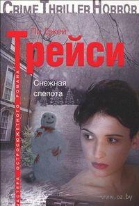 Снежная слепота (м). Пи Джей Трейси
