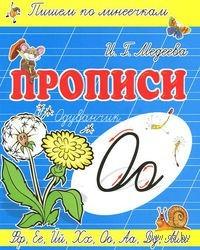 О - Одуванчик. Ирина Медеева