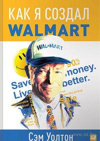 Как я создал Walmart (м)
