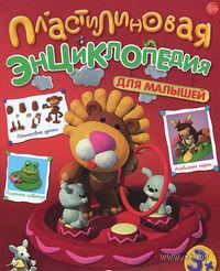 Пластилиновая энциклопедия для малышей