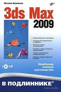3ds Max 2009 (+ CD). Михаил Бурлаков