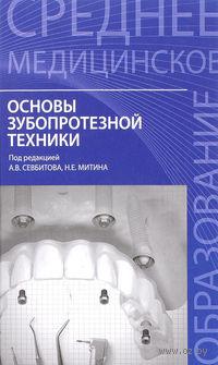 Основы зубопротезной техники