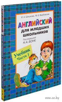 Английский для младших школьников. Часть 1. И. Шишкова, М. Вербовская