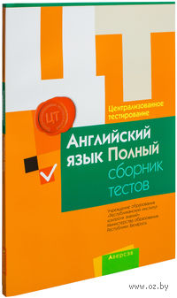 Централизованное тестирование. Английский язык. Полный сборник тестов 2011-2015