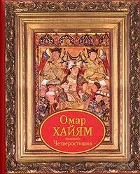 Омар Хайям. Четверостишия (миниатюрное издание). Омар Хайям