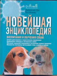 Новейшая энциклопедия воспитания и обучения собак. Джерелин Билакевиц