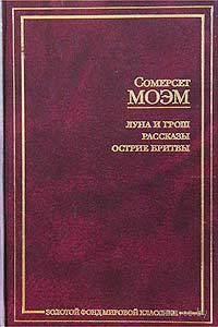 Луна и грош. Рассказы. Острие бритвы. Уильям Сомерсет Моэм