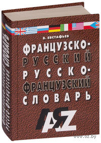 Французско-русский, русско-французский словарь. Виктор Евстафьев