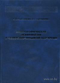 Эндоскопические технологии в челюстно-лицевой хирургии. С. Сысолятин
