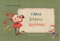 Самое важное желание. Елена Касьян