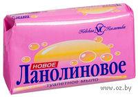 """Туалетное мыло """"Ланолиновое"""" (90 г)"""