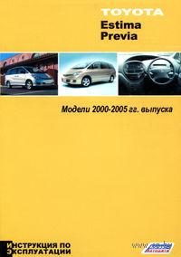 Toyota Estima, Previa 2000-2005 гг. Инструкция по эксплуатации