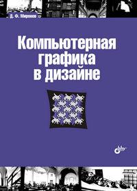 Компьютерная графика в дизайне. Дмитрий Миронов