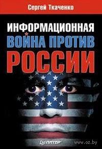 Информационная война против России. Сергей Ткаченко