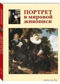 Портрет в мировой живописи. Вера Калмыкова