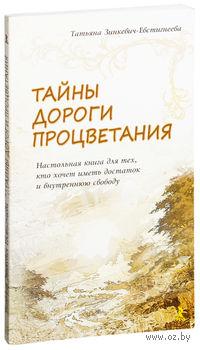 Тайны дороги процветания. Настольная книга для тех, кто хочет иметь достаток и внутреннюю свободу. Татьяна Зинкевич-Евстигнеева