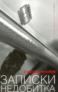 Записки недобитка. Руслан Линьков
