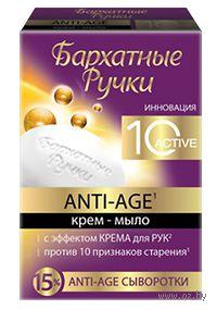 "Твердое крем-мыло ""ANTI-AGE"" (75 г)"