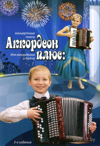 Аккордеон плюс. Концертные пьесы для аккордеона и баяна