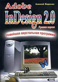 Adobe InDesign 2.0 - новейшая верстальная программа. Русская версия. Алексей Воронин