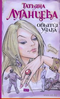 Объятия удава (м). Татьяна Луганцева