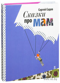 Сказки про мам. Сергей Седов