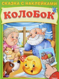 Колобок. Сказка с наклейками. Н. Наумова