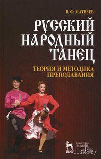 Русский народный танец. Теория и методика преподавания
