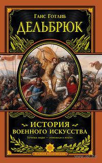 История военного искусства с древнейших времен. Ганс Дельбрюк