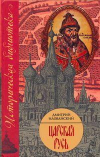 Царская Русь. Дмитрий Иловайский
