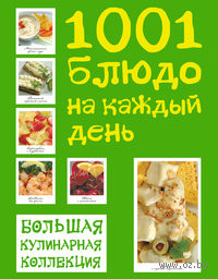 1001 рецепт из 4 ингредиентов. Г. Гилспи