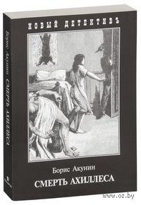 Смерть Ахиллеса (м). Борис Акунин