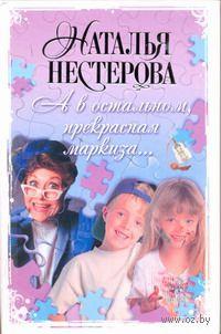 А в остальном, прекрасная маркиза.... Наталья Нестерова