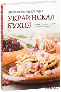 Украинская кухня. Практическая энциклопедия