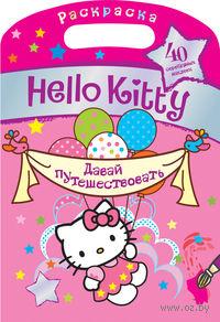 Hello Kitty. Давай путешествовать. Раскраска