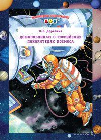 Дошкольникам о российских покорителях космоса