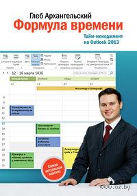 Формула времени. Тайм-менеджмент на Outlook 2013. Глеб Архангельский
