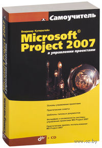 Microsoft Project 2007 в управлении проектами (+ CD). В. Куперштейн