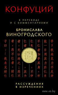 Рассуждения в изречениях. В переводе и с комментариями Бронислава Виногродского