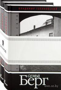 Еврейская сага (комплект из 2 книг). Владимир Голяховский
