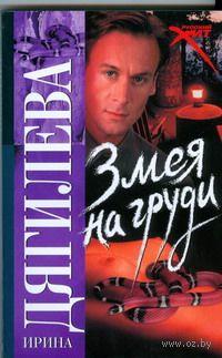 Змея на груди (м). Ирина Дягилева