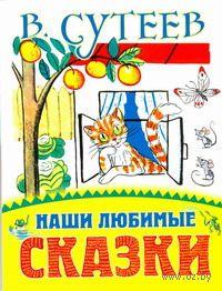 Наши любимые сказки. Владимир Сутеев, Владимир Сутеев