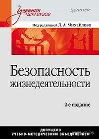 Безопасность жизнедеятельности. Л. Михайлова