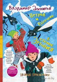 Петров и Васечкин в стране Эргония