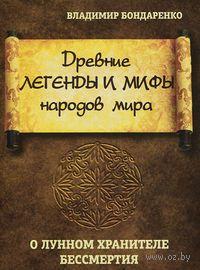 Древние легенды и мифы народов мира. О лунном хранителе бессмертия