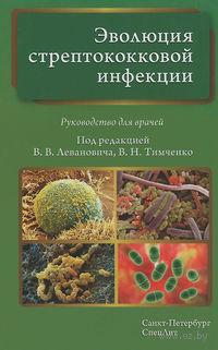 Эволюция стрептококковой инфекции