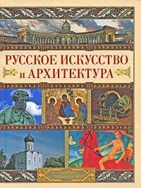 Русское искусство и архитектура. Мирослав Адамчик